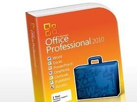 Office 2010,我決定用你210天