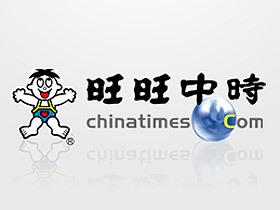 旺旺中時登陸iPhone報新聞