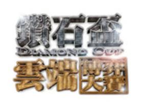 【鑽石俱樂部】「鑽石盃雲端博弈大賽總決賽」麻將、德州撲克兩組冠軍出爐