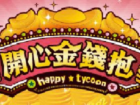 【開心金錢抱】咪兔數位科技推出自製SNS網頁遊戲『開心金錢抱』