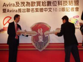 【遊戲產業情報】茂為與小紅傘(Avira)聯盟 推出繁體中文10.0版本