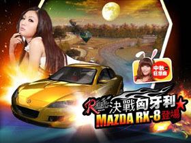 【R進化】全新車款MAZDA RX-8強勢登場
