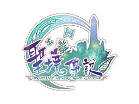 【聖境傳說】初探聖境 遊戲系統搶鮮報