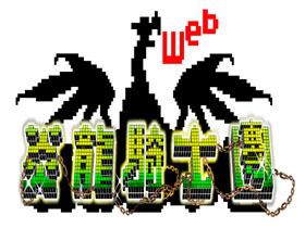【炎龍騎士團Web】遊戲新幹線推出網頁版《WEB炎龍騎士團》 10月6日即將登台