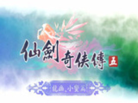 【PC 單機】《仙劍奇俠傳五》首波宣傳動畫  【龍幽、小蠻】遊戲畫面風靡登場