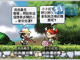 【楓之谷】【最新職業影武者】雙刀小賊-小紅包