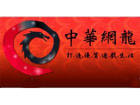 【遊戲產業情報】中華網龍公告財報,前三季營收15.64億元,EPS 7.96元