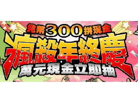 【遊戲產業情報】瘋殺年終慶! 搶現金趁現在!GAME淘上萬元抽獎限時兩週!