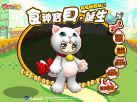【食神小當家】18日推出「寵物系統」可愛改版