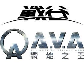 【A.V.A戰地之王】線上FPS遊戲巨作《A.V.A戰地之王》真實震撼上市