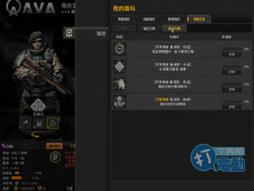 【A.V.A戰地之王】任務系統