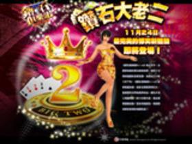 【鑽石俱樂部】「大老二」即將改版搶先試玩!「尊榮VIP體驗活動」11/24登場