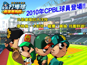 【全民打棒球】回顧與感恩《全民打棒球 Online》隆重推出2010年CPBL球員卡