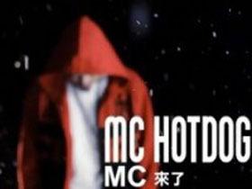 【爆八卦專欄】MC來了!非正統聖誕歌曲齊歡唱