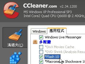CCleaner 加強版外掛補充包,殺盡270+程式垃圾