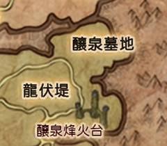 【七魂】釀泉州江北:釀泉墓地