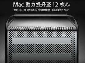 17萬蘋果大王,12核心Mac Pro開賣(不是1萬7,謝謝)