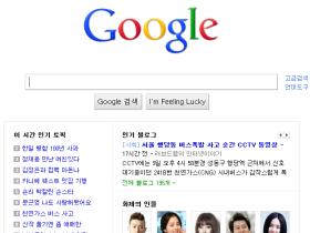 Google遭到南韓警方突擊搜索