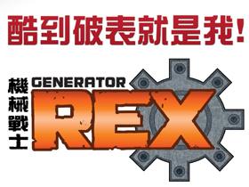 【遊戲產業情報】最新超級英雄節目《機械戰士REX》 1月15日全台首播