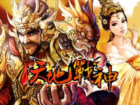 【天地戰神WEB】三國戰棋網頁遊戲「天地戰神web」開始封測
