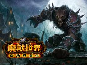 【魔獸世界】《魔獸世界:浩劫與重生》首月銷售數量超過470萬套