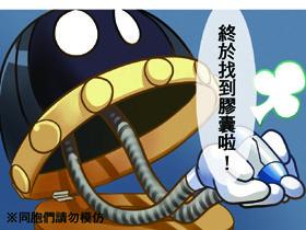 【賽爾號】獨家漫畫-新手上路:抓不到精靈只是因為丟不中目標吧!