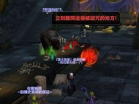 【魔獸世界】11'0212藍帖:霸夫・娜芙小姐又來了