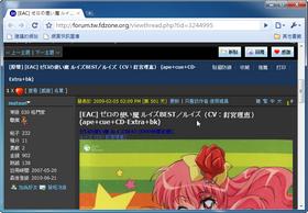讓Win7完美顯示BIG5編碼的日文字!