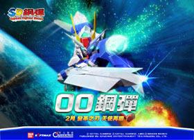 【SD 鋼彈】22日全新改版  變革之刃「OO鋼彈」天使再臨
