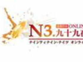 【N3‧九十九夜】神聖力量大解密《N3‧九十九夜 Online》曝光巫師、獵人職業設定