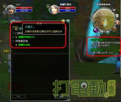 【飄邈之旅】任務系統簡介