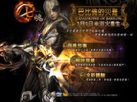【七魂】全新改版《巴比倫的災難》,3月9日拯救墜落的靈魂!