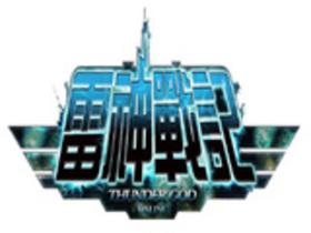 【雷神戰記】OMG宣佈代理「雷神戰記」,再現經典街機,千萬玩家的共同回憶。