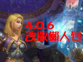 【魔獸世界】4.0.6補丁改版懶人包