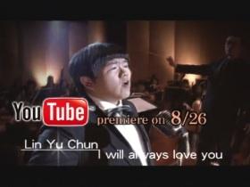 8月26,一起看林育羣 MV 在 YouTube 首播
