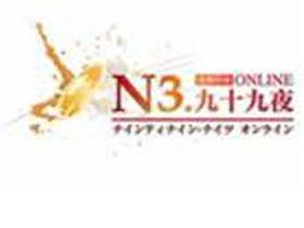 【N3‧九十九夜】玩家試玩實錄大公開!VIP測試即將展開!
