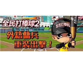 【全民打棒球】全面進化《全民打棒球2 Online》「傭兵系統」明(17)日重裝出擊 燃燒棒球魂 第二屆全國單人賽總冠軍火熱出爐