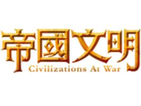 【帝國文明】京群取得即時戰略巔峰鉅作《帝國文明》代理權 遊戲預告磅礡展開!