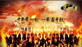 【黃金十年】傳奇家將打天下 猛將征四方! 將士用兵大揭秘!