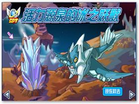 【賽爾號】高階SPT BOSS攻略-冰之妖獸亞倫斯