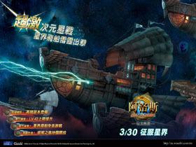 【阿洛斯 Online】《阿洛斯 Online》撼動改版 30日「星界飛船」全面啟航