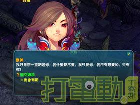 【夢幻誅仙】全新任務及副本登場