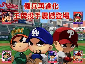 【全民打棒球】「傭兵投手」系統讓玩家任意搭配MBL和CPBL球員,發揮強大戰力!