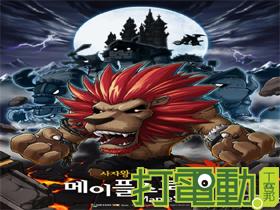 【楓之谷】【王者凡雷恩】改版搶先報:新增武器百科(獅子王城堡)