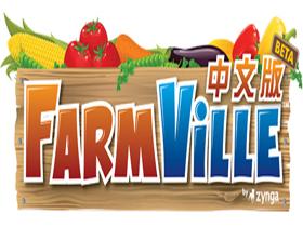 【FarmVille】Zynga慶祝正式推出FarmVille中文版 邀請超級巨星蕭敬騰 舉辦獨家演唱會