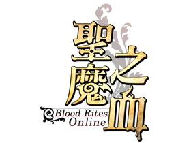 【聖魔之血】Apple Girl金耀熙邀你加入嗜血行列!今日正式公測!