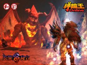 【神鑰王】4月26日推出「炎龍秘穴」盛大改版!