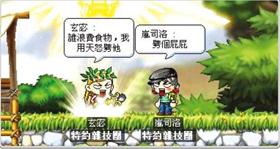 【楓之谷】【楓谷漫畫】閃電娘娘