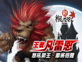 【楓之谷】【王者凡雷恩】改版速報:新增怪物