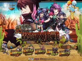 【新飛飛】「龍之逆襲」改版即將登場,驚奇大作戰活動同步開跑!